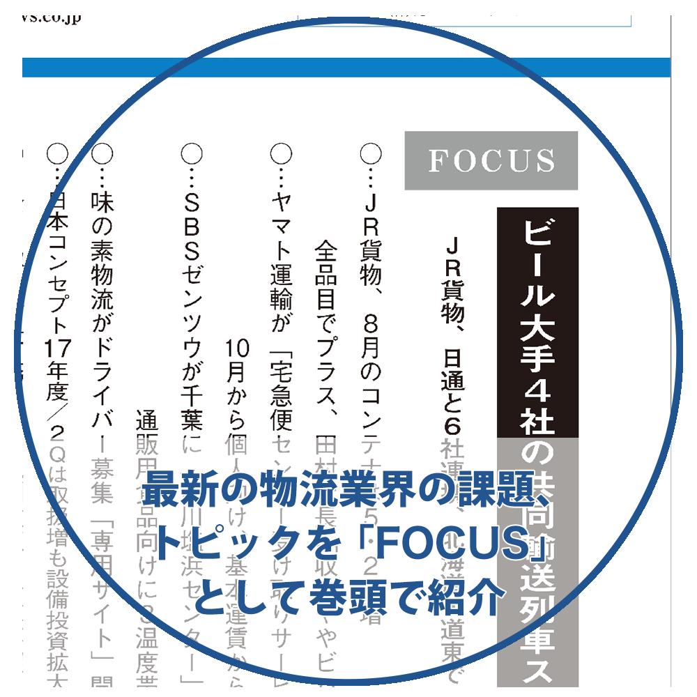 最新の話題やトピックスを「今号の焦点」として毎号巻頭でわかり易く紹介-ボタン