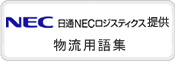 日通NECロジスティクス提供 物流用語集