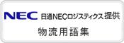 日通NECロジスティクス提供 物流用語集