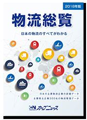 物流総覧2018年版【新発売!】-画像