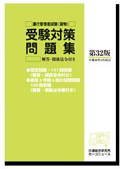 運行管理者試験受験対策問題集(貨物)第32版(平成30年5月改訂)-画像