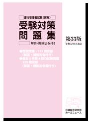 運行管理者試験受験対策問題集(貨物)第33版(令和元年5月改訂)【発売中】-画像