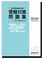 運行管理者試験受験対策問題集(貨物)第34版(令和2年5月改訂)-画像