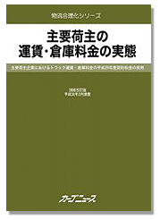 主要荷主の運賃・倉庫料金の実態 第38回改訂版【新発売!】-画像