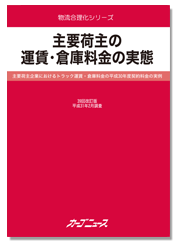 主要荷主の運賃・倉庫料金の実態 第39回改訂版【最新版】-画像