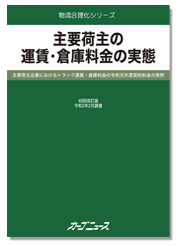 主要荷主の運賃・倉庫料金の実態 第40回改訂版【発売中】-画像