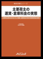主要荷主の運賃・倉庫料金の実態 第41回改訂版【発売中!】-画像