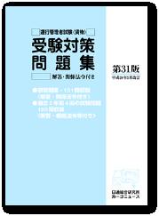 運行管理者試験受験対策問題集(貨物)第31版(平成29年5月改訂)-画像