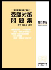 運行管理者試験受験対策問題集(貨物)第35版(令和3年5月改訂)【発売中!】-画像