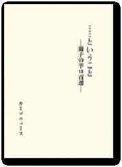 「・・・・・ということ」― 蘭子の辛口百選-画像